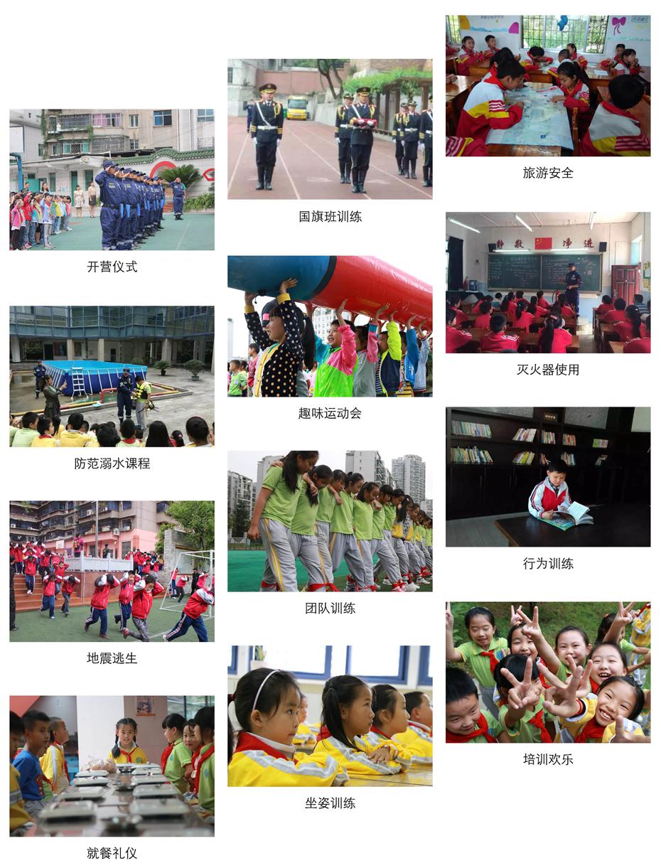 学校社会实践.png